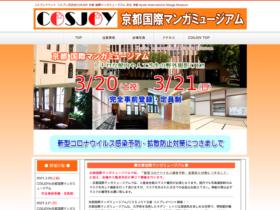 【京都コンテンツ関連情報】京都国際マンガミュージアムにて、「COSJOY主催 コスプレイベント」、3月20日(土)・21日(日)に開催!