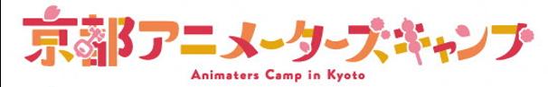 京都アニメーターズキャンプ