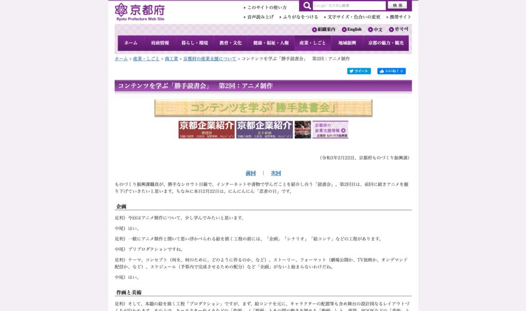 【京都コンテンツ関連情報】コンテンツを学ぶ「勝手読書会」 第2回:アニメ制作