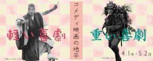 【京都コンテンツ関連情報】京都文化博物館にて「軽い喜劇、重い喜劇 – コメディ映画の地平」が開催中!