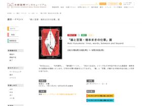 【京都コンテンツ関連情報】京都国際マンガミュージアムにて「『線と言葉・楠本まきの仕事』展」が2021年6月10日(木) から開催!