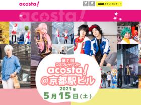 【京都コンテンツ関連情報】京都駅ビルにて「第7回コスプレイベント『acosta!@京都駅ビル』」2021年5月15日(土)に開催!