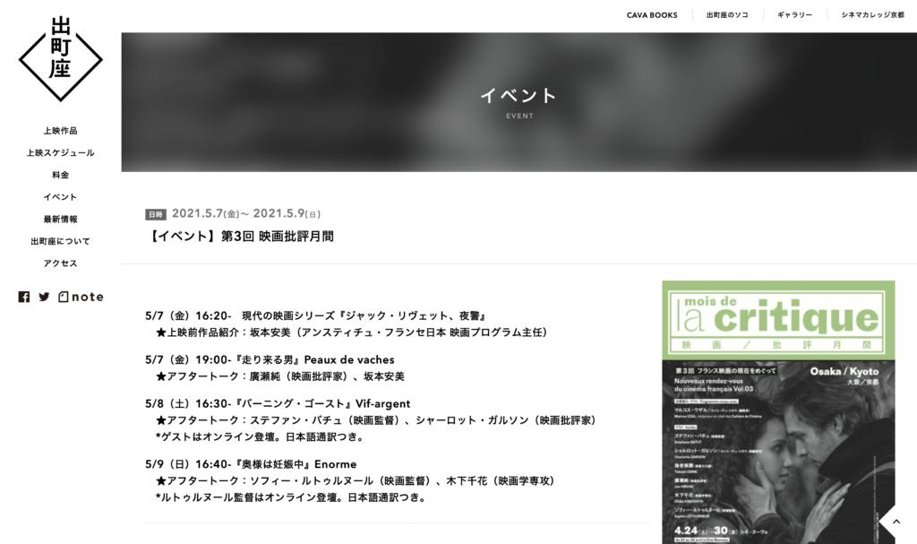 【京都コンテンツ関連情報】京都 出町座にて「第3回 映画批評月間」開催!(2021.5.7(金) 〜 2021.5.9(日))