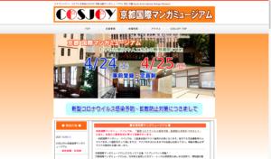 【京都コンテンツ関連情報】京都国際マンガミュージアムにて「COSJOY主催 コスプレイベント」が4月24日、25日に開催!
