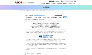 【クリエイター支援情報】プチョン国際ファンタスティック映画祭・企画マーケット「NAFF It Project」企画募集!
