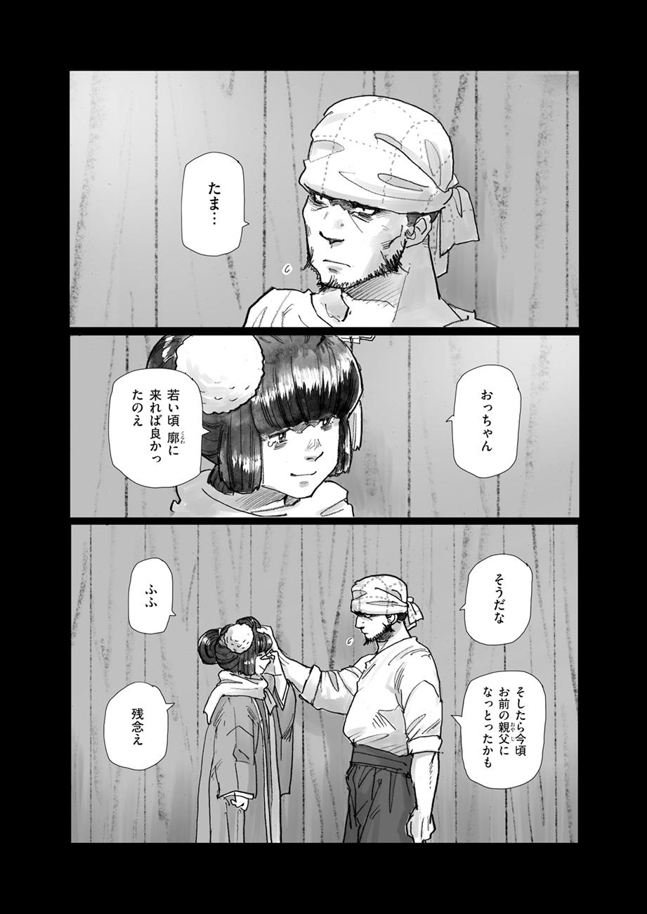 『扇島歳時記』②