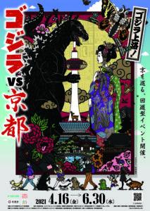 【京都コンテンツ関連情報】GODZILLA上洛!「ゴジラVS京都」が 2021年4月16日(金)から開催!