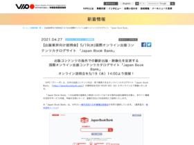 【クリエイター支援情報:事業者向け】国際オンライン出版コンテンツカタログサイト 「Japan Book Bank」の説明会が2021年5月19日(水)にオンラインにて開催!
