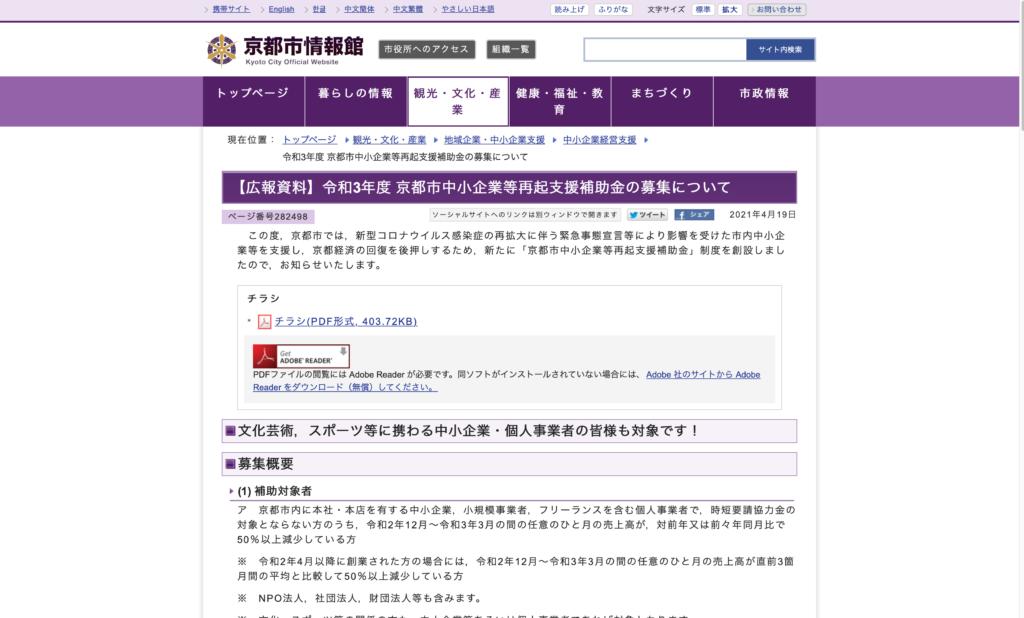 令和3年度「京都市中小企業等再起支援補助金」の募集についてのお知らせ