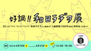 【京都コンテンツ関連情報】今週土曜から!TOBICHI京都にて「好調!! 和田ラヂヲ展」が2021年4月10日(土)から開催!