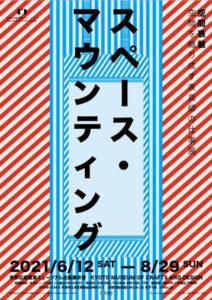 【京都コンテンツ関連情報】アート・デザイン・マンガ分野を横断、表具師の仕事展特別企画展「Space Mounting|スペース・マウンティング」開催!