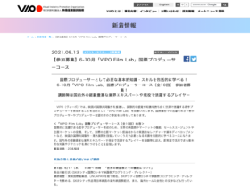 【クリエイター支援情報】6-10月「VIPO Film Lab」国際プロデューサーコース参加者募集!5月28日(金)まで!