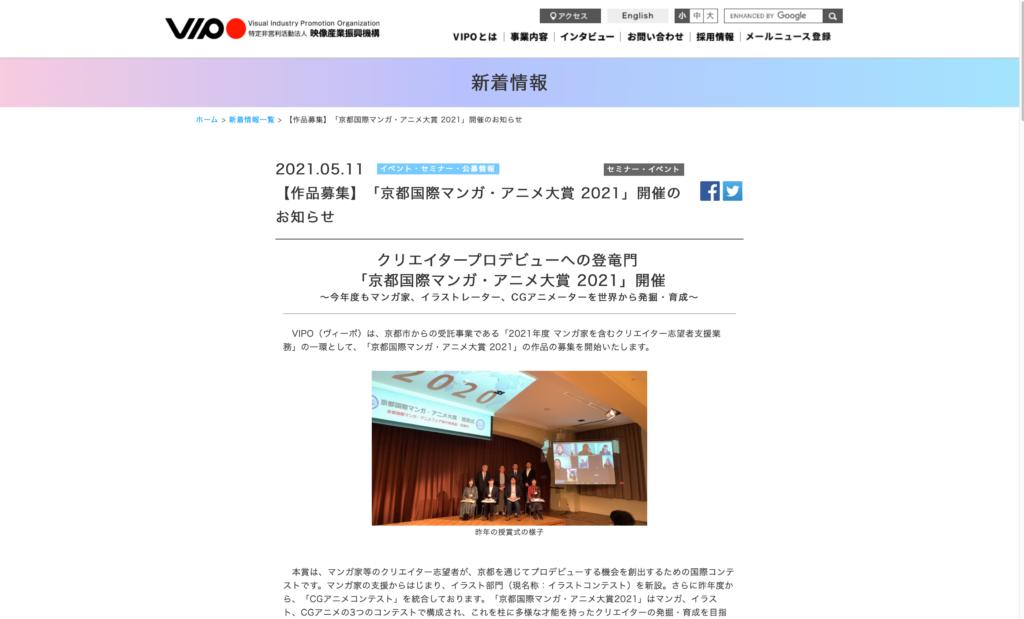 【クリエイター支援情報】「京都国際マンガ・アニメ大賞 2021」開催!作品募集中!7月26日(月)まで!
