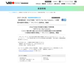 【クリエイター支援情報:事業者向け】文化庁事業「ARTS for the future!」1次募集申請受付開始(5月24日まで!)説明会もオンラインにて開催!