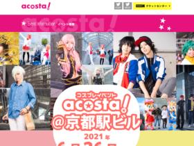 【京都コンテンツ関連情報】今週末!京都駅ビルにて「第7回コスプレイベント『acosta!@京都駅ビル』」開催!