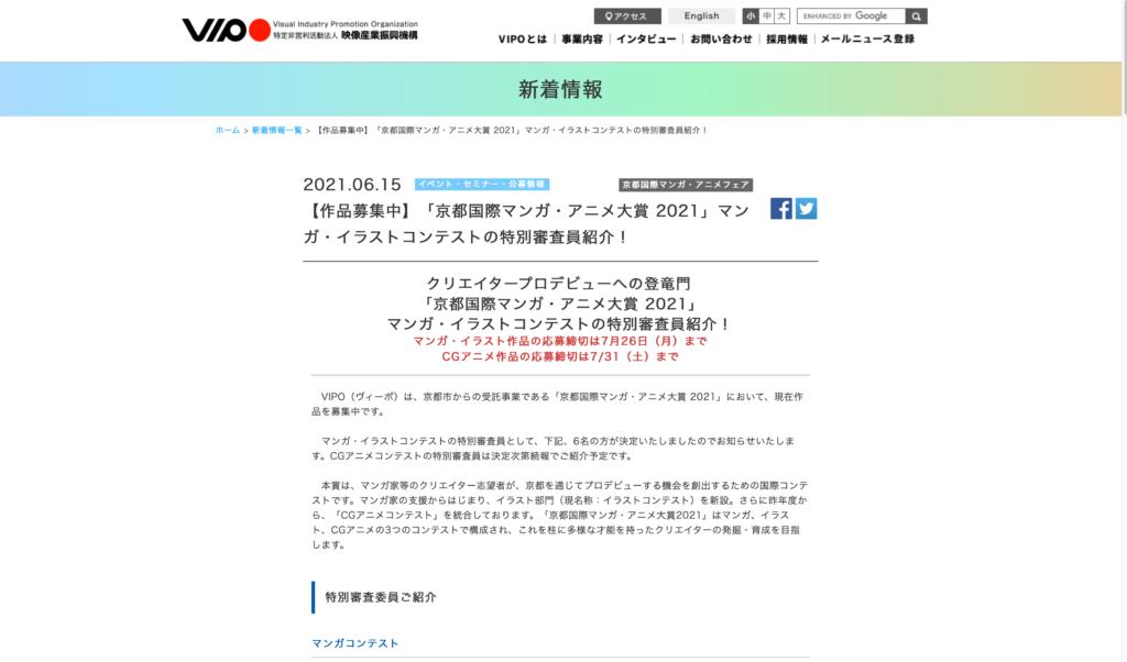 【京都コンテンツ関連情報】「京都国際マンガ・アニメ大賞 2021」マンガ・イラストコンテストの特別審査員紹介!