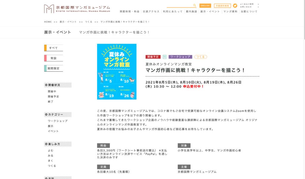 【京都コンテンツ関連情報】京都国際マンガミュージアムにて、「マンガ作画に挑戦!キャラクターを描こう!」が8月に開催!