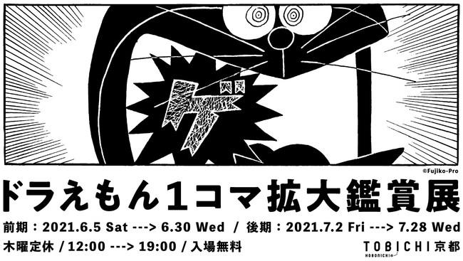 【京都コンテンツ関連情報】ドラえもんの1コマをアートとしてたのしむ。「ドラえもん1コマ拡大鑑賞展」TOBICHI京都で巡回開催中!(前期:6月5日〜6月30日、後期:7月2日〜7月28日)
