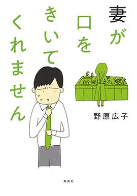 『妻が口をきいてくれません』©野原広子/集英社