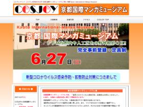 【京都コンテンツ関連情報】コスプレイベント「コスプレ交流会COSJOY」 京都国際マンガミュージアムにて6月27日に開催!〆切は6/25 18:00まで!
