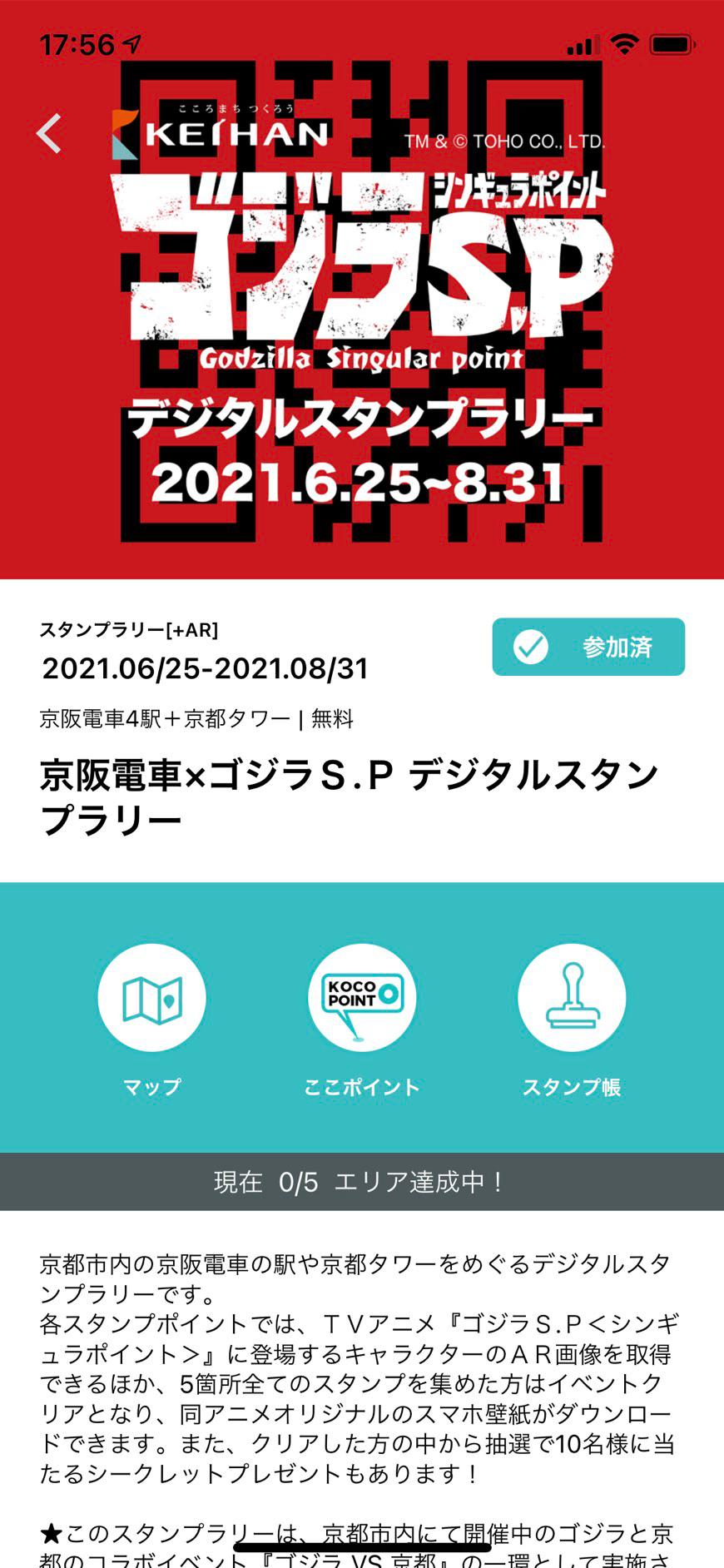 デジタルスタンプラリー画面 イメージ1