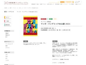 【京都コンテンツ関連情報】京都国際マンガミュージアムにてオンライン展覧会「マンガ・パンデミックWeb展 2021」が9月11日に開催!作品募集は7月23日から10月31日まで!