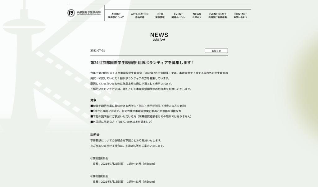 【パートナーイベント】第24回京都国際学生映画祭 翻訳ボランティアを募集!(申込期限:第1回7月23日まで、第2回2021年8月13日まで)