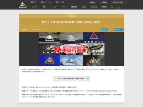 【映画・映像関連情報】創立70周年記念特別寄稿『東映行進曲』発信!