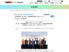 【クリエイター支援情報】第13回「京都映画企画市 -Kyoto Film Pitching-」映画企画募集を開始!募集期間は9月2日(木)まで!