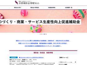 【京都の中小企業・小規模事業者様向け】京都産業21より京都補助金情報Web開設のお知らせ