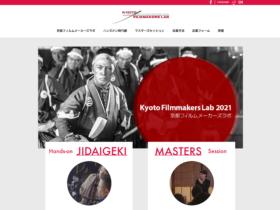 【公式イベント】2021年度 京都フィルムメーカーズラボ、参加者募集中!(〆切:9/23まで)