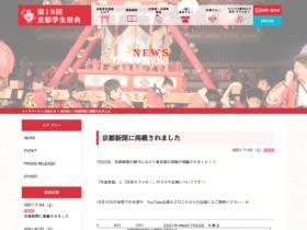 【パートナーイベント】「京都学生祭典」の「丹波音頭」と「京炎そでふれ!」のコラボ企画について、京都新聞に掲載!