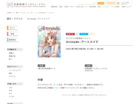 【京都コンテンツ関連情報】京都国際マンガミュージアムにてオリジナル即売会イベント「Artmade-アートメイド」が7月25日に開催!