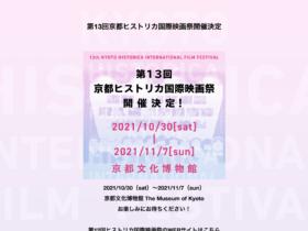 【公式イベント】「第13回京都ヒストリカ国際映画祭」開催決定!(期間:2021/10/30(土)〜 2021/11/7(日))