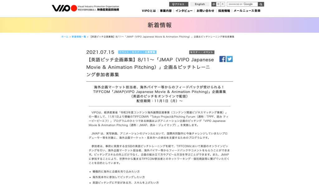 【クリエイター支援情報】「JMAP(VIPO Japanese Movie & Animation Pitching)」企画&ピッチトレーニング参加者募集!応募締切は7月26日まで!