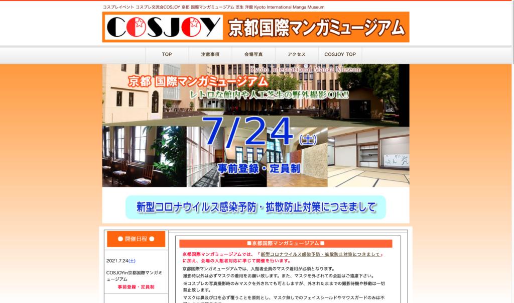 【京都コンテンツ関連情報】コスプレイベント「コスプレ交流会COSJOY」 京都国際マンガミュージアムにて7月24日に開催!