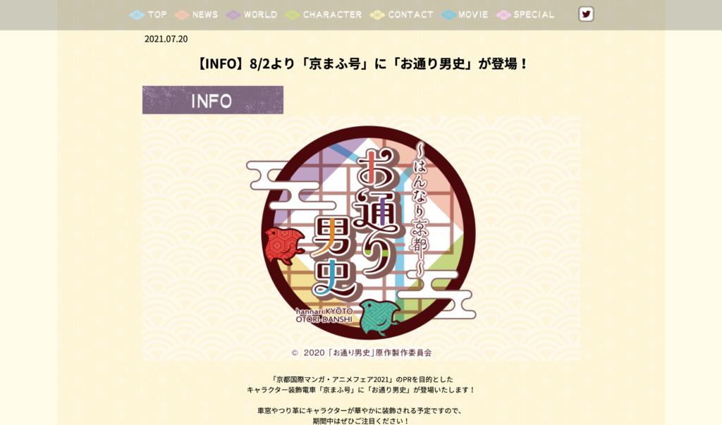 【公式イベント】「京都国際マンガ・アニメフェア2021」を盛り上げる!キャラクター装飾電車「京まふ号」に8月2日から「お通り男史」が登場!