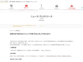 【公式イベント関連情報】京都の地下鉄を彩るラッピング列車「京まふ号」が7月26日から走行!