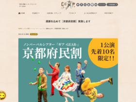 【パートナーイベント】京都の感動エンターテイメント「ギア-GEAR-」感謝を込めて『京都府民割』実施!