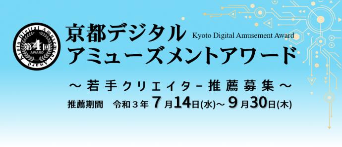 【公式イベント】「京都デジタルアミューズメントアワード」令和3年度作品推薦募集中!(期間:2021年7月14日〜9月30日)