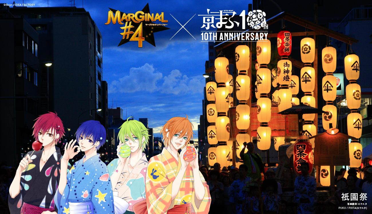 祇園祭×MARGINAL#4