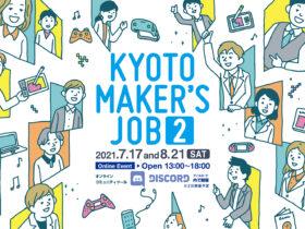 【クリエイター支援情報】京都コンテンツ企業 合同就職説明会「KYOTO maker's JOB 2」2021年7月17日と8月21日に開催!
