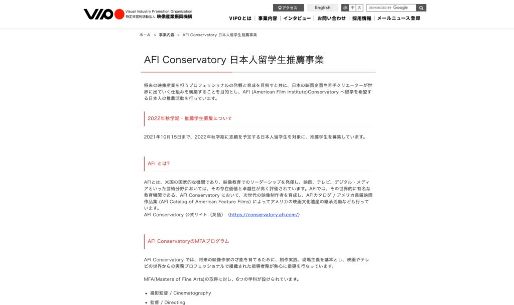 【クリエイター支援情報】AFI Conservatory 日本人留学生推薦事業参加者募集中!〆切は10月15日まで!