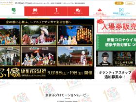 【公式イベント】開催まであと1週間!『京まふ2021』の情報をもう一度チェックしておこう!