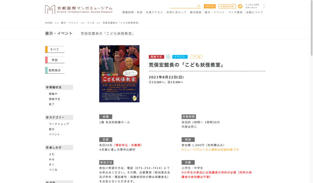 【京都コンテンツ関連情報】京都国際マンガミュージアムにて「荒俣宏館長の『こども妖怪教室』」が8月22日に開催・・・!