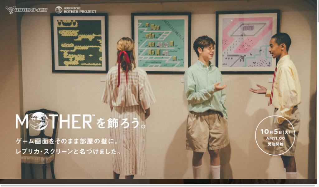 【京都コンテンツ関連情報】「『MOTHER』を飾ろう。レプリカ・スクリーン・シリーズ」発売!申込期間は10月5日 ~ 11月2日まで!