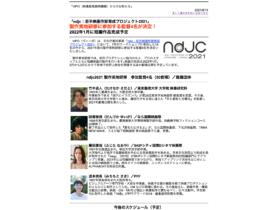 【クリエイター支援情報】「ndjc:若手映画作家育成プロジェクト2021」製作実地研修に参加する監督4名が決定!2022年1月に短編作品完成予定!