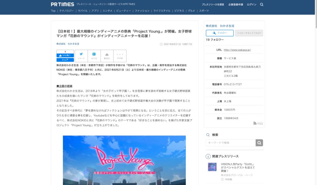 【クリエイター支援情報】最大規模のインディーアニメの祭典「Project Young.」が開催!女子野球マンガ『花鈴のマウンド』がインディーアニメーターを応援!