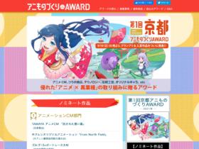 【京まふ関連情報】第1回京都アニものづくりAWARDのノミネート作品(のべ143作品)が決定!グランプリ&入賞作品は、9月開催の「京まふ2021」にて発表!