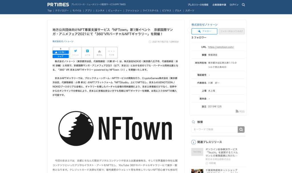 【京まふ関連情報】地方公共団体向けNFT事業支援サービス「NFTown」第1弾イベント 京都国際マンガ・アニメフェア2021にて「360°VRバーチャルNFTギャラリー」を開催!